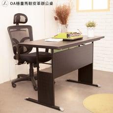 【kihome】OA穩重馬鞍皮革辦公桌限時免運/電腦桌/立鏡/書桌/辦公桌/辦公桌/工作桌