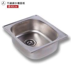 【kihome】不鏽鋼水槽面板[長40cm]