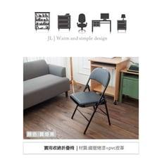 【kihome】實用收納折疊椅