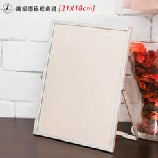 【kihome】高級感鋁框桌鏡(21X18) 桌鏡 立鏡 鏡子 化妝鏡