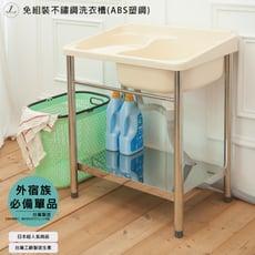 【kihome】免組裝不鏽鋼洗衣槽(ABS塑鋼)