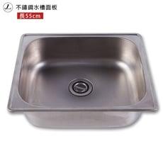 【kihome】不鏽鋼水槽面板[長55cm]