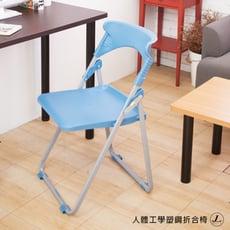 【kihome】人體工學塑鋼折合椅