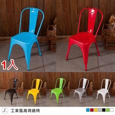 【kihome】工業風高背鐵椅/1入限時免運餐椅/辦公椅/椅子/北歐/休閒椅/洽談椅/會議椅