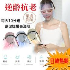 LED光療面膜臉罩嫩膚儀-插電款