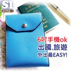 【限時特惠】超聯捷 藍色 手機包+護照包 出國必備 D812