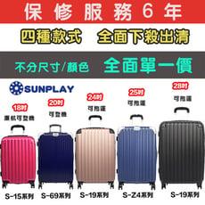 【鷗德馬行李箱職人】Sunplay出清搶便宜! 18~28吋均一價◆多色任選◆廉航適用 松果獨家保修