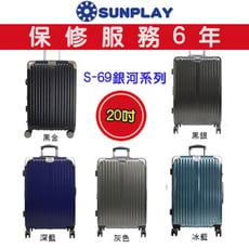 【鷗德馬旅行箱職人】Sunplay 20吋◆69銀河拉鍊系列行李箱◆ 加大 登機箱◆宅配免運