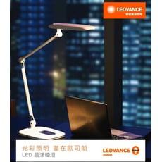 歐司朗 OSRAM LEDVANCE LED 晶漾檯燈