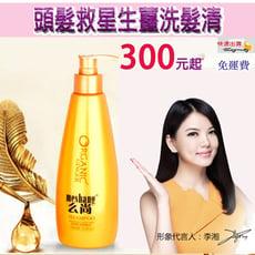 麼尚/么尚/meshang生薑洗髮潤髮精450ml