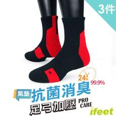 【IFEET】(K132-1)EOT科技不會臭的中統運動襪-紅色