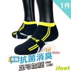 【IFEET】(8464)EOT科技不會臭的運動襪-黑色22-24CM