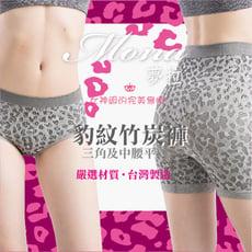【夢拉mona】台灣製百合竹炭無縫豹紋內褲-三角/平口褲