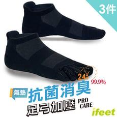 【老船長】(8469)EOT科技不會臭的襪子船型運動五趾襪