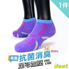 【IFEET】(8464)EOT科技不會臭的運動襪-紫色22-24CM