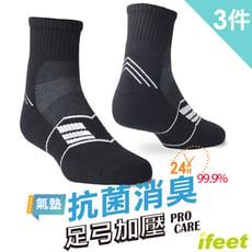 【ifeet】(9813)EOT科技不會臭的運動襪
