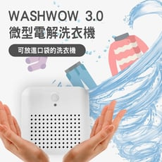 WASHWOW 3.0微型電解洗衣機 洗衣神器 小型洗衣機 washwow 公司現貨