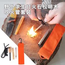 【outkeeper】野外求生打火石松明木吹火管套裝