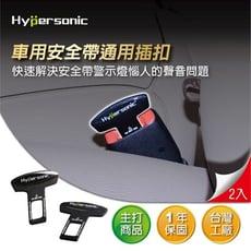 Hypersonic HPA109 靜心安全帶插扣-黑色 安全帶扣