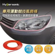 Hypersonic HP6188 汽車運動競技風飾條-紅色 汽車飾條 汽車裝飾