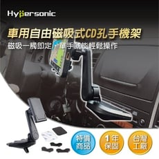 Hypersonic HPA588 自由磁吸式CD孔手機架