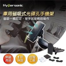 Hypersonic HPA585 磁吸式CD孔手機架 磁鐵車用手機架