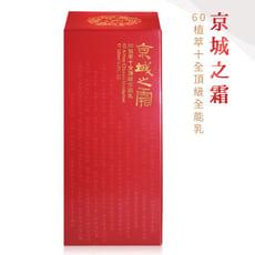 牛爾【京城之霜】60植萃十全頂級全能乳 120ML/瓶
