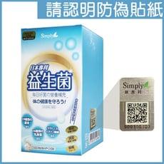 【Simply新普利】日本專利益生菌 (30包/盒)