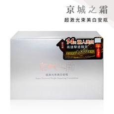 牛爾【京城之霜】超激光束美白安瓶 1.5ML*14瓶/盒