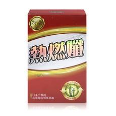 【iVENOR】熱燃孅山葵膠囊 30粒/盒
