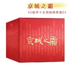 牛爾【京城之霜】60植萃十全頂級精華霜EX 50g/瓶