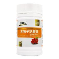 【白蘭氏】五味子芝麻錠濃縮精華配方 (120錠/瓶)