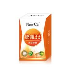 【NEW CAL】燃孅33淨空膠囊 (30顆/盒)