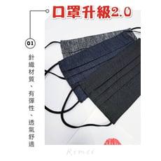 【現貨限量】NO.1 彈性透氣口罩升級2.0/兩用式/單片獨立包裝/專銷日本