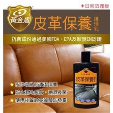 【黃金盾】皮革保養護理乳 (真皮保養)