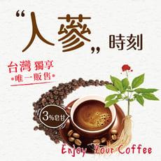 【125K百茶老醋】人蔘咖啡/長白山人蔘咖啡(20包/袋)