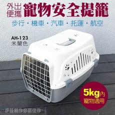 寵物外出籠【AH-123】籠子 貓咪外出籠 貓咪籠子 寵物託運箱 航空箱 外出籠 外出提籠 寵物運輸