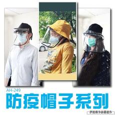防疫棒球帽【AH-249C】居家隔離出國搭飛機用 面罩 新冠肺炎武漢肺炎 透明口罩非醫療口罩