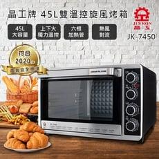 【毛毛家用】-晶工牌 45L雙溫控旋風烤箱JK-7450(超值加贈隔熱手套)