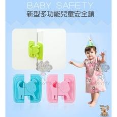 新型日本多用途兒童安全櫥櫃冰箱門扣/ 寶寶居家安全冰箱鎖 安全鎖 寶寶鎖 門窗鎖 寶寶安全