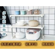 雙層廚房置物架 /家用分層調味料罐架 /雙層碗盤架/ 浴室瀝水收納架/廚櫃雙層置物架