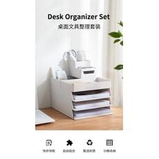 辦公室桌面文具整理套裝組  可抽拉文件收納籃