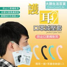 ⚡快速出貨《現貨》護耳口罩減壓套(1組2入)