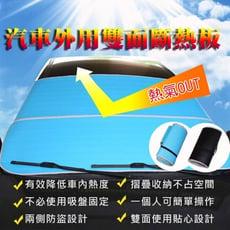 汽車外用雙面斷熱板