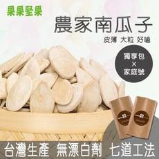 【果果堅果】農家南瓜子(300克)