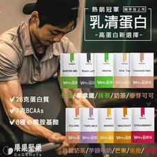 【果果堅果】乳清蛋白飲 11種口味(35g/包) 台灣生產