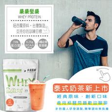 【果果堅果】乳清蛋白飲 11種口味(500g/包) 台灣生產