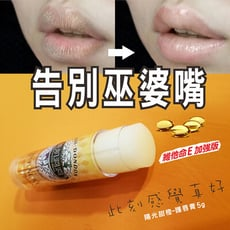 【護唇膏不單是護唇膏】美肌洞洞 陽光甜橙護唇膏 5g