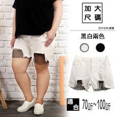 加大尺碼刷鬚拼網短熱褲(70公斤以上)