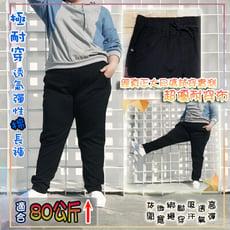 加大尺碼鬆緊高彈綁繩類哈倫長褲(80公斤以上)